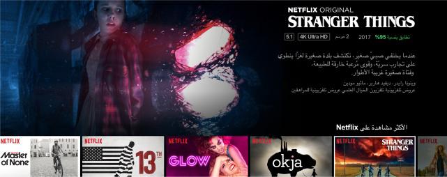 Netflix Arabisch